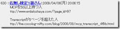 namidame_2ch_net_test_read_cgi_lic_1234103083_630